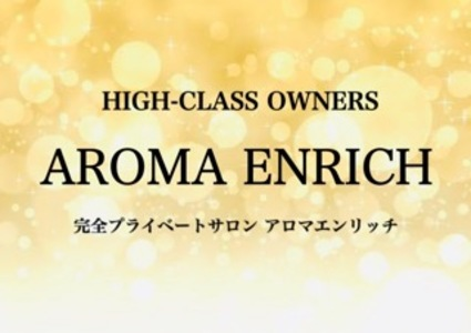 Aroma Enrich(アロマエンリッチ)