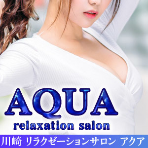 relaxation salon AQUA(アクア)